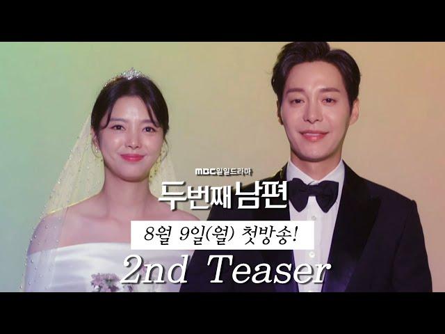 [두 번째 남편 2차 티저] '파란만장' 엄현경 인생사 공개..시선 주목!, MBC 210809 방송