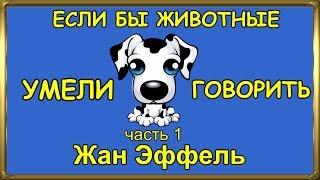Если бы животные умели говорить. Часть 1. Жан Эффель | Animalsl-1. Jean Effel