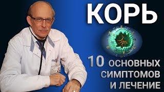 Корь у детей - 10 основных симптомов, как начинается и передается корь,  лечение и профилактика кори