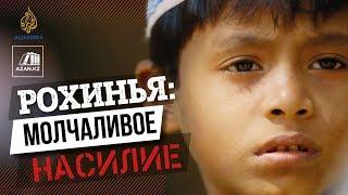 Документальный фильм - Рохинья: Молчаливое насилие