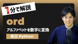 【毎日Python】アルファベットや文字を数字(アスキーコード)に変換する方法 ord