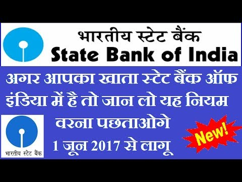 SBI New Rules and Charges From 1 June 2017 SBI में खाता रखना पड़ गया महंगा|