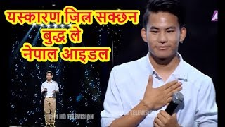 बुद्ध लामा ले यस्कारण  जित्न सक्छन Nepal Idol | खुल्दै छ रहस्य | Gala Round | News Episode