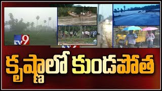 Revenue department alerts people on heavy rains in Andhra Pradesh - TV9