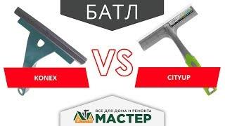 Водосгон Konex 10073 Vs CityUp СА 518. Какой лучше? | Мастер Батлов