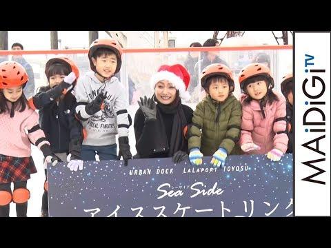安藤美姫がスケート教室 誕生日ケーキサプライズも 「Sea Side アイススケートリンク」オープニングイベント