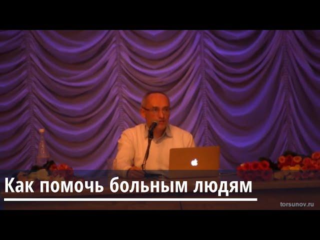 Торсунов О.Г.  Как помочь больным людям