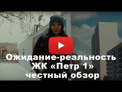"""Новостройки от ПИК. Ожидание-реальность в ЖК """"Петр 1"""""""