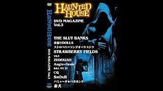 HAUNTED HOUSE DVD MAGAZINE Vol.3 品番 : HH-DVDM003 価格 : ¥4320(TAX...