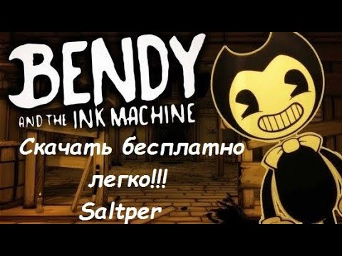 Скачать Bendy And The Ink Machine Complete Edition (Batim) на пк? Легко😀