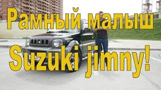 Компактный рамный внедорожник - Suzuki Jimny! ( на продаже в РДМ-Импорт )