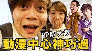 【神巧遇】在東京動漫中心遇到PPAP大叔和「超特急」的リョウガ! thumbnail