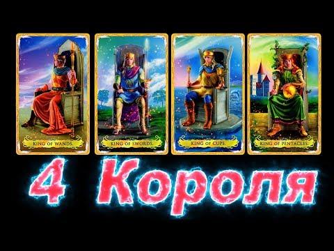 ЛЮБИТ ЛИ ОН МЕНЯ? ГАДАНИЕ ОНЛАЙН НА ЧУВСТВА/ Tarot divination/Школа Таро
