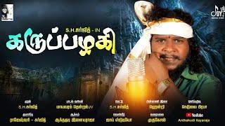 கருப்பழகி | Karupazhaki | Official Hd | Making Album Video Song | Surjith | Anthakudi Ilayaraja...