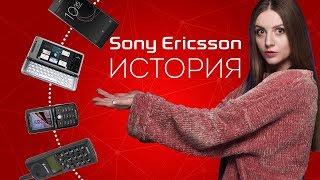 Эволюция телефонов Sony Ericsson: история знаменитого бренда- обзор от Ники