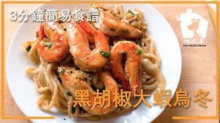 ★【3分鐘簡易食譜】★ 黑胡椒大蝦烏冬  ★ | Black Pepper Prawn Udon |