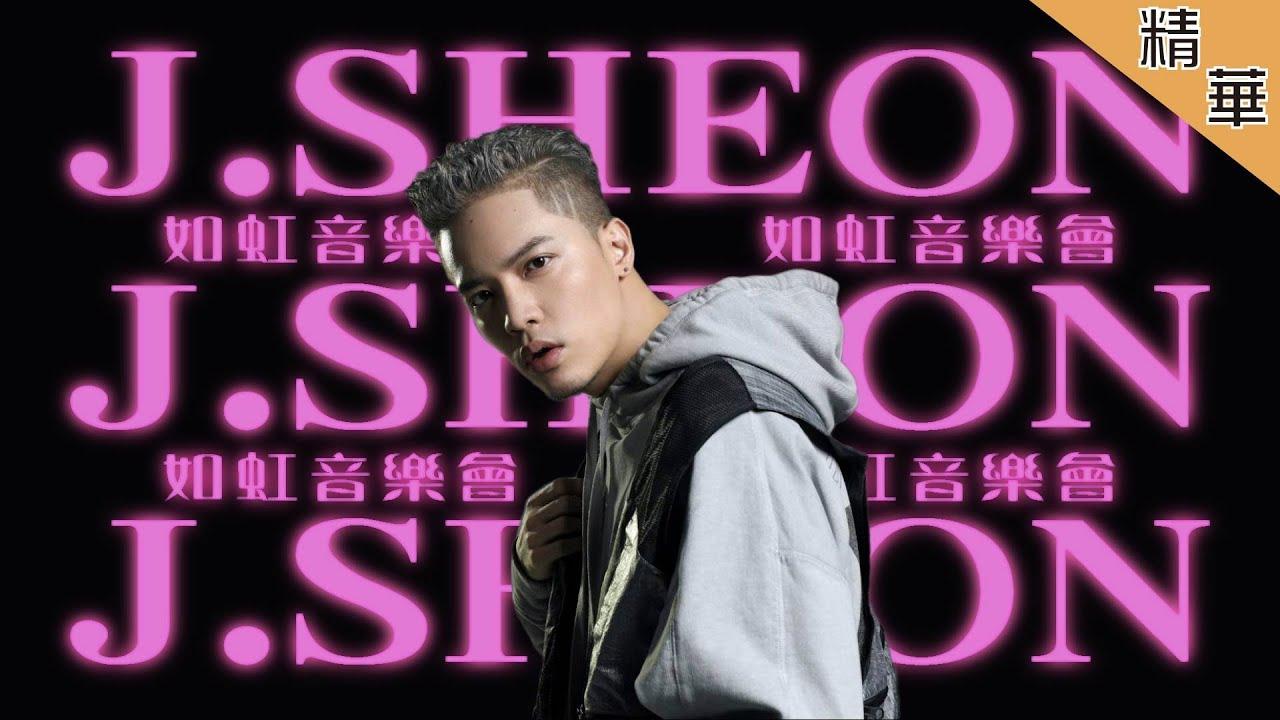 【Open Studio 如虹音樂會】J.Sheon原來會模仿張學友!?台語竟然只會一句話