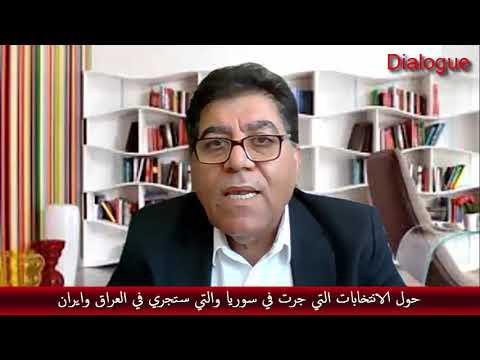 دايالوك - حول تزييف ارادة الجماهير: انتخابات سوريا والعراق وايران