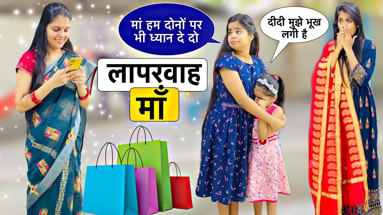 "एक लापरवाह माँ? || EK ""LAPARWAH"" MAA || MASOOM KA DAR || Riddhi Ka Show"