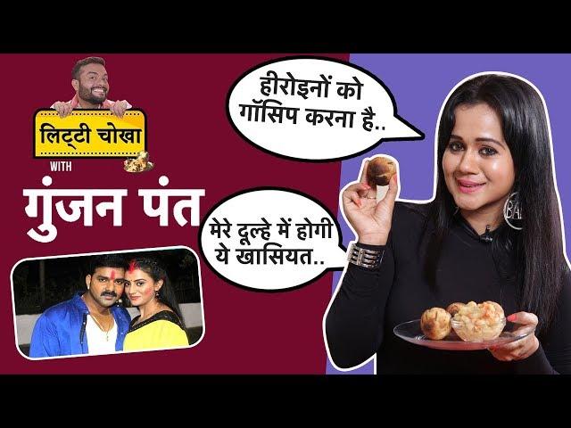 Gunjan Pant क्यों नहीं करती Pawan Singh के साथ काम, अपने अफ़ेयर पर तोड़ी चुप्पी |EXCLUSIVE INTERVIEW