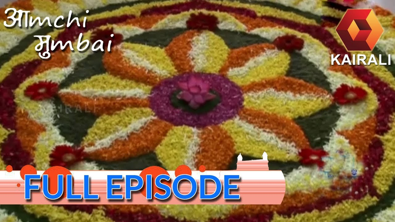 Aamchi Mumbai | 24th September 2017 |  Full Episode