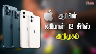 iPhone 12 Series Launch | Apple | iPhone 12 | iPhone 5G