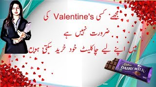 Funny jokes in urdu | Happy Valentine Day | Funny Jokes pictures Episode 12