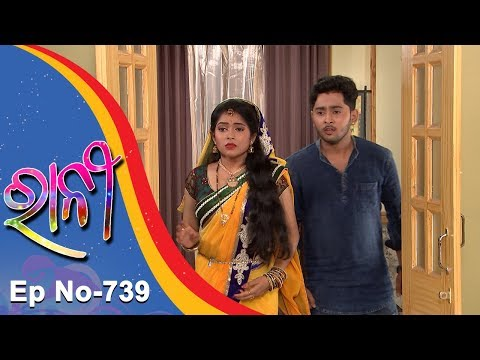 Ranee Ep 739  24th October 2017