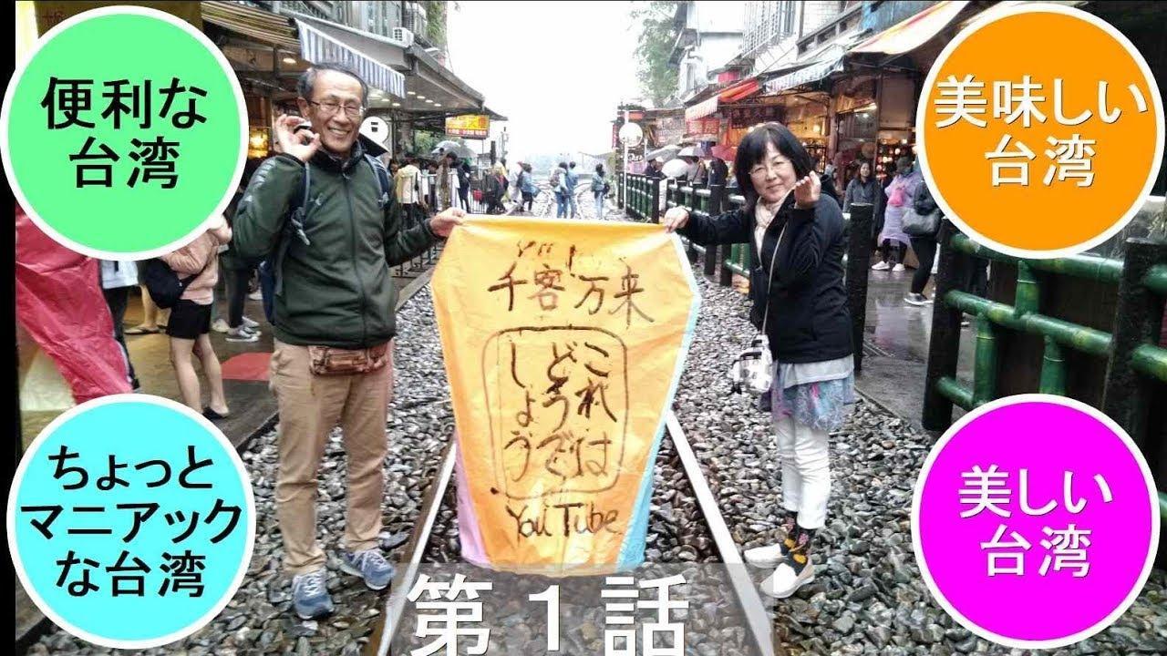 【臺灣旅シリーズ2】第1話 臺北周辺と十分(じゅうふん)で美味しい臺灣、楽しい臺灣を楽しみました - YouTube
