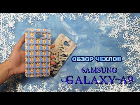 Печать картинки на чехле для Samsung Galaxy A9   Обзор чехлов