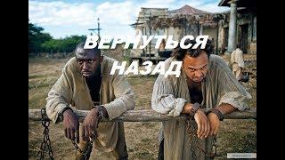 """Зачетная французская комедия """" ВЕРНУТЬСЯ НАЗАД """""""