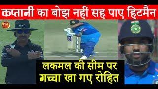 कप्तानी के दबाव में कुछ इस तरह आउट हुए रोहित.. मुश्किल में टीम इंडिया