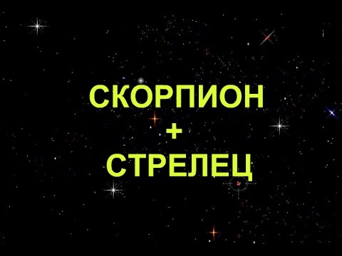 СТРЕЛЕЦ+СКОРПИОН - Совместимость - Астротиполог Дмитрий Шимко