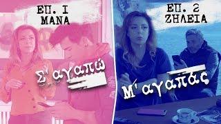 Σ' αγαπώ Μ' αγαπάς επ. 1 & 2: Μάνα & Ζήλεια