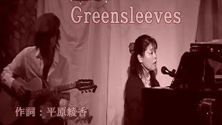 グリーンスリーブス 「平原綾香詞付」covered by 山下綾子(あやね)