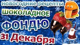 Шоколадное фондю - новогодний рецепт для чаепития.