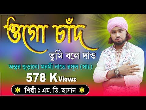 O Go Chand Tumi Bole Daw  Amar Nobiji Kothay_Kobi O Silpi MD Hasan