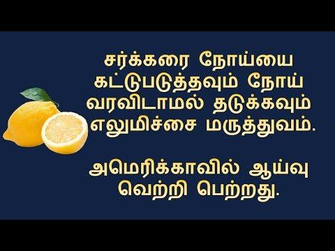 சர்க்கரை நோய்க்கு தீர்வு | lemon cures diabetes research | NV