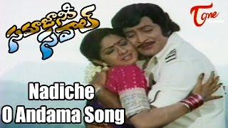 Samajaniki Savaal Movie Songs | Nadiche O Andama | Krishna | Sridevi