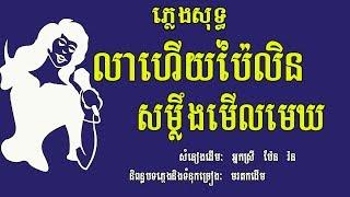 លាហើយប៉ៃលិន=សម្លឹងមើលមេឃ ភ្លេងសុទ្ធ ប៉ែន រ៉ន, Som Leng Meul Mek, Karaoke Khmer for sing