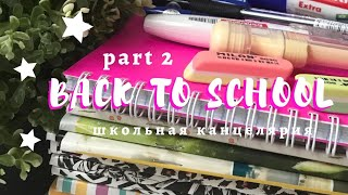 BACK TO SCHOOL 2020 / школьная канцелярия / покупки канцелярии к школе
