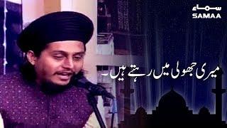 Meri Jholi Mein Rehty Hain  Naat  Sultanali Razaakmal Hussain And Zeeshan Butt