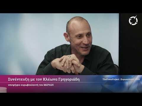 Ο υποψήφιος ευρωβουλευτής με το ΜέΡΑ25, Κλέων Γρηγοριάδης