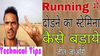 Indian Army running मैं स्टैमिना कैसे बढ़ाए !! क्या करें कैसे करें ??