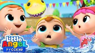 Играем В Бассейне 🏐🤽🏻♀️💦 | Развивающие Мультики Для Детей | Little Angel Русский
