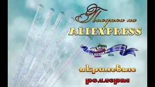 Обзор покупок на Алиэкспресс. Текстурные скалки