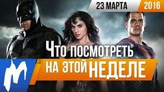 Что посмотреть на этой неделе - 23 марта (Бэтмен против Супермена, Норм и Несокрушимые, Тронутые)
