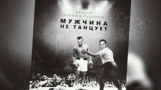 Иракли, Леонид Руденко – Мужчина не танцует (lyric video)