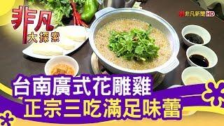 台南廣式花雕雞 正宗三吃滿足味蕾 - 一起來聚餐【非凡大探索】【1093-5集】