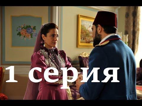 Любовь Напоказ 1 Серия ОЗЕТ